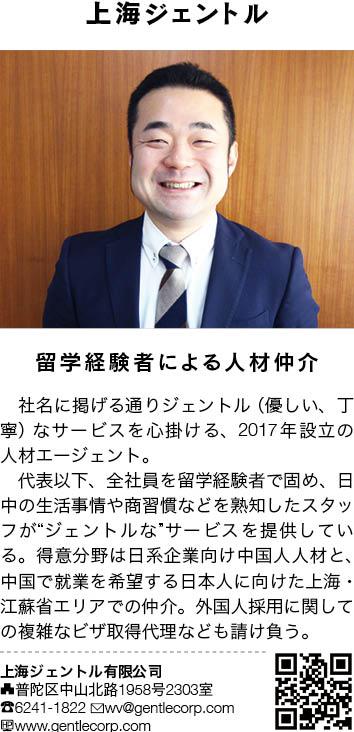 人材会社ジェントルの紹介記事の写真