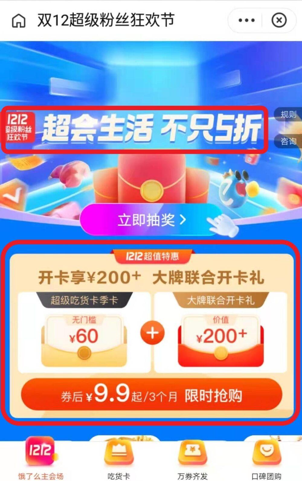 中国のアプリで割引きの画面の写真