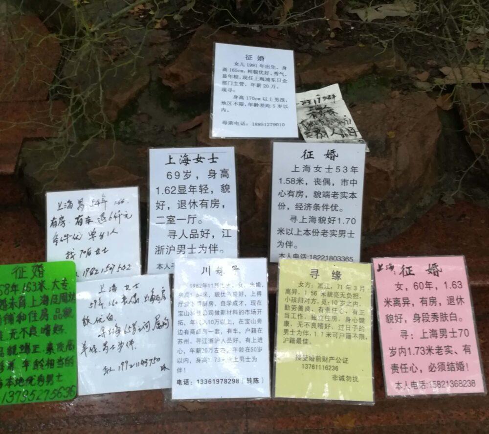 上海の人民公園で求婚活動している様子の写真②