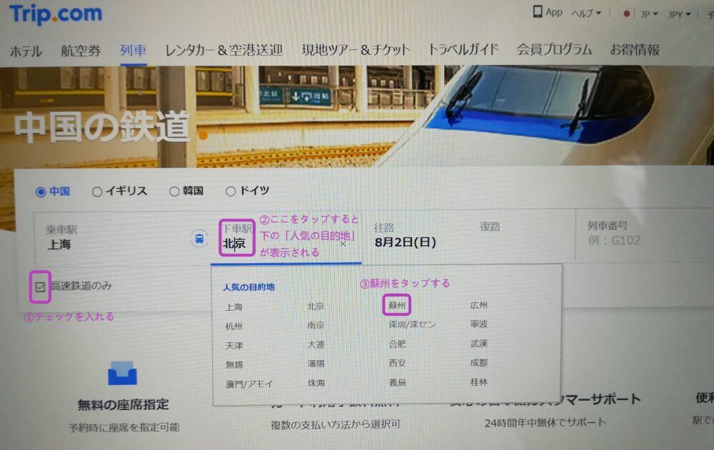 「Trip.com」の上海-蘇州区間の高速鉄道の時刻表を確認する画面の様子を撮影したスクショ画像①下車駅に「蘇州」を選択している様子。