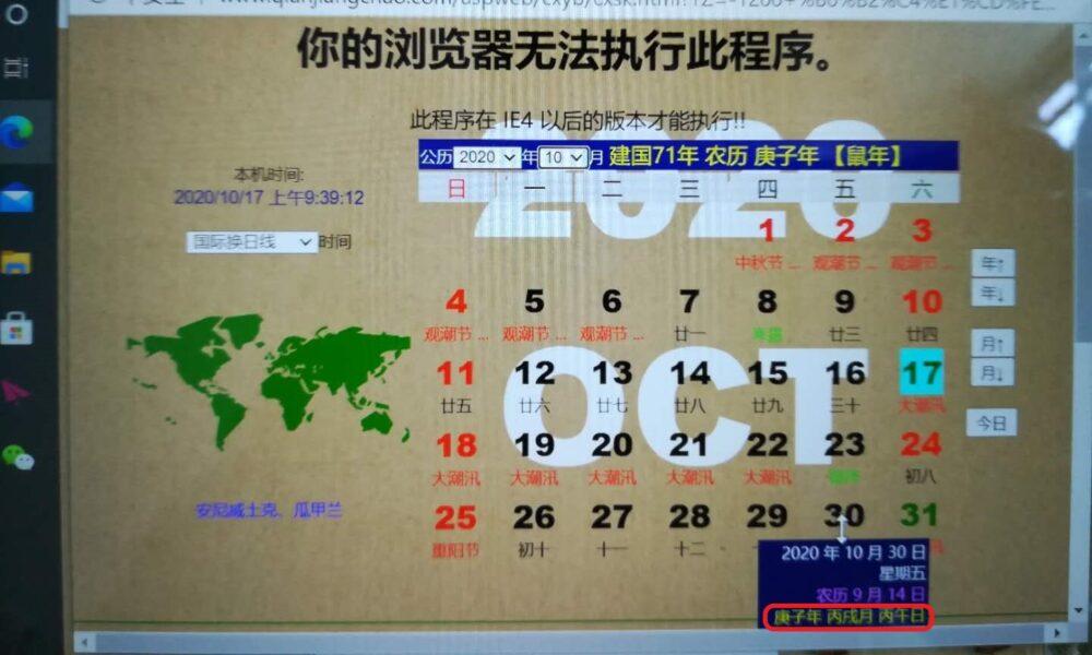 銭塘江の逆流発生日を確認するサイトの写真②