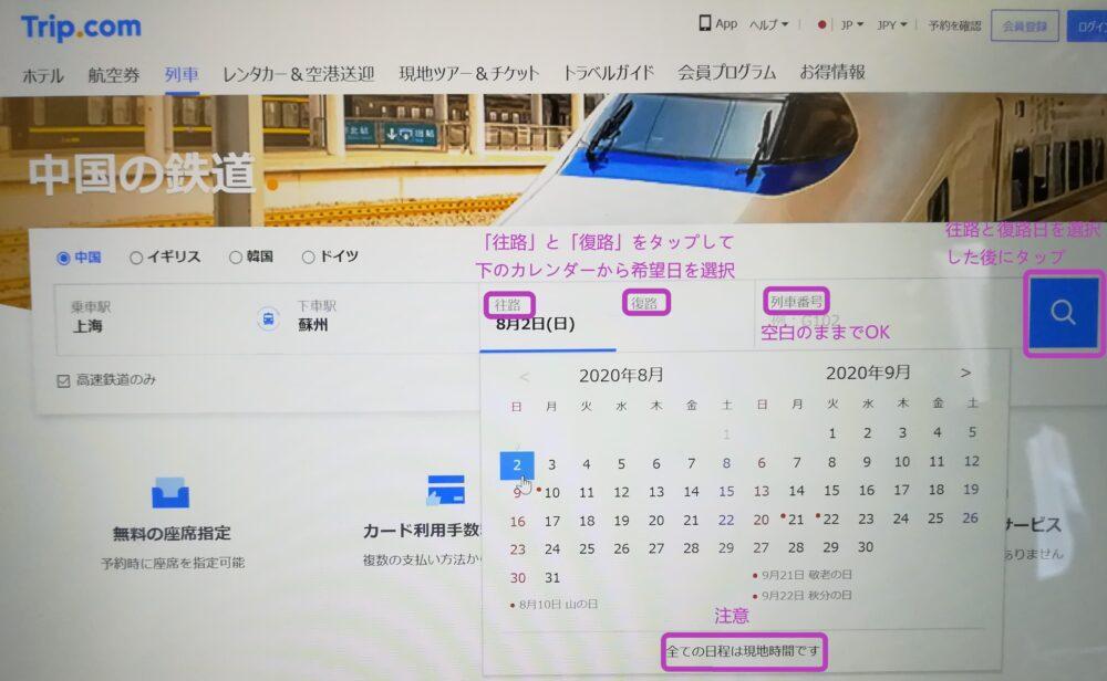 「Trip.com」の上海-蘇州区間の高速鉄道の時刻表を確認する画面の様子を撮影したスクショ画像②往路と復路日を選択している様子。