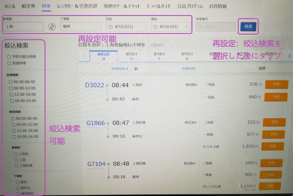 上海-蘇州区間の高速鉄道の時刻表を確認するときは「絞込検索」も可能
