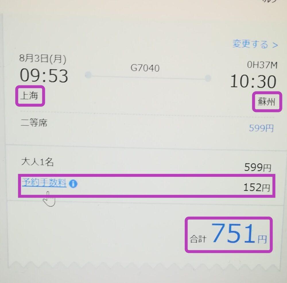 「Trip.com」の上海-蘇州区間の高速鉄道の一人の場合のチケットの料金751円を確認する画面の様子を撮影したスクショ画像