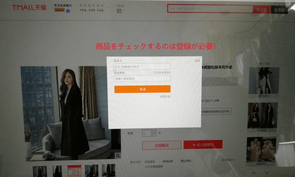 タオバオのサイトは登録しないと見れないことを説明するスクリーンショットの画像