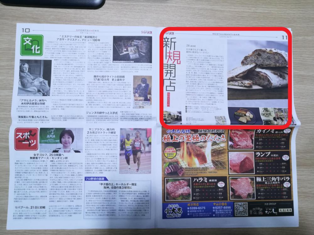 上海の日本語フリーペーパー「らくらくプレス」に紹介されているベーカリーカフェ28の写真
