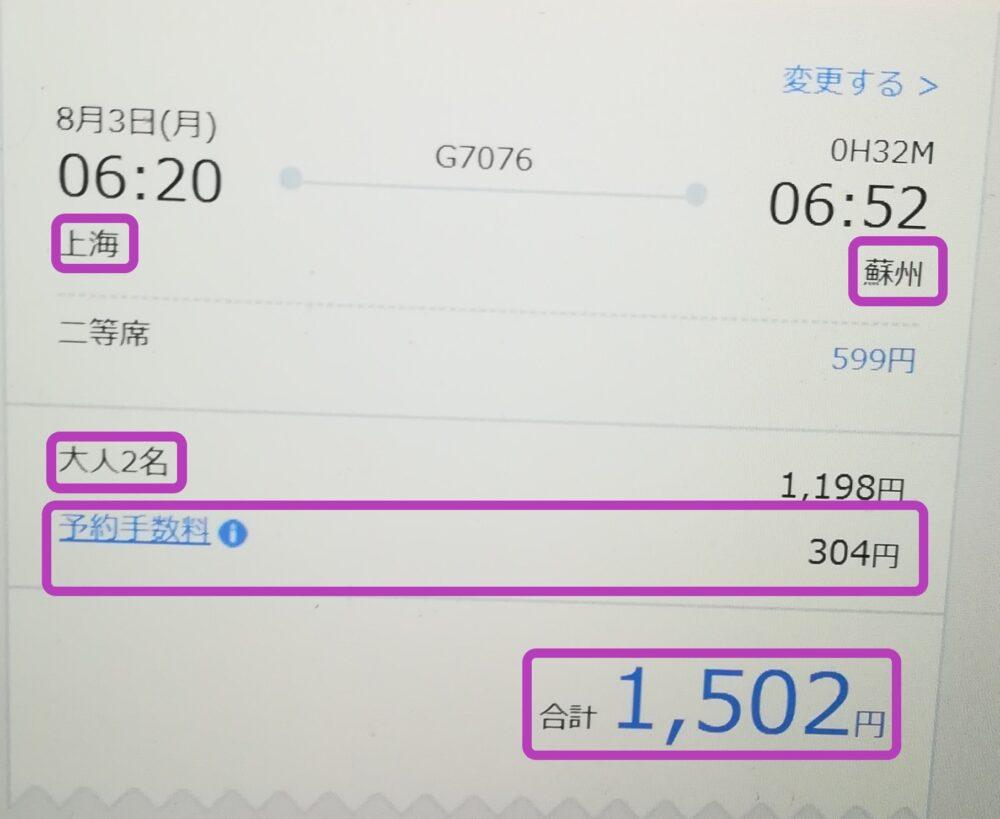 「Trip.com」の上海-蘇州区間の高速鉄道のチケットは1枚当たり152円の手数料を確認する画面の様子を撮影したスクショ画像