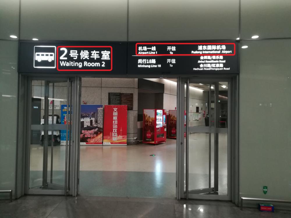 虹橋駅から浦東国際空港行きのシャトルバスの待合室入口の様子の写真