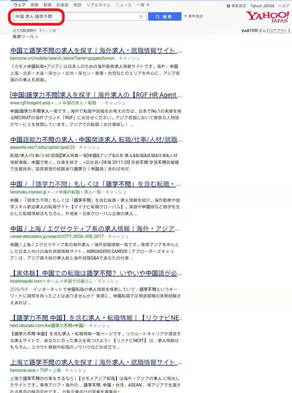 中国で語学力不問の求人の検索結果の写真