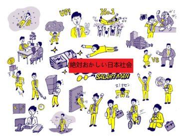中国と日本のビジネスの違いは?日本の生産性が低い理由が分かります!