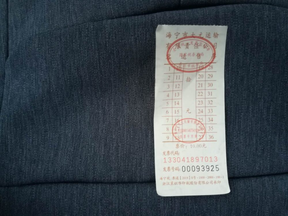 シャトルバス10元の領収書の写真