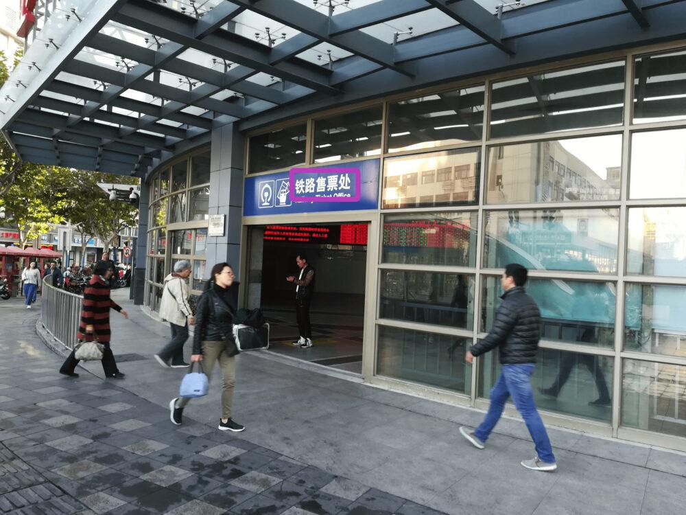 南広場の铁路上海站售票处(切符売り場)入口の様子を撮影した写真
