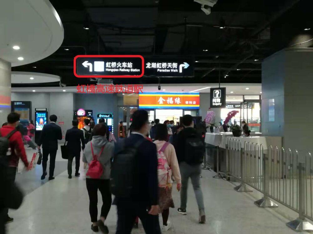 虹桥火车站(虹橋新幹線駅)の案内に従って歩いているときの様子の写真