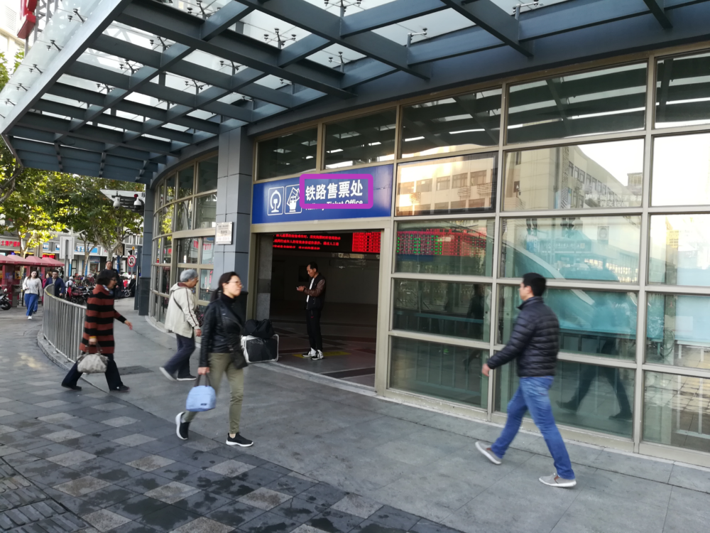 南広場の铁路上海站售票处(チケット売り場)入口の様子を撮影した写真