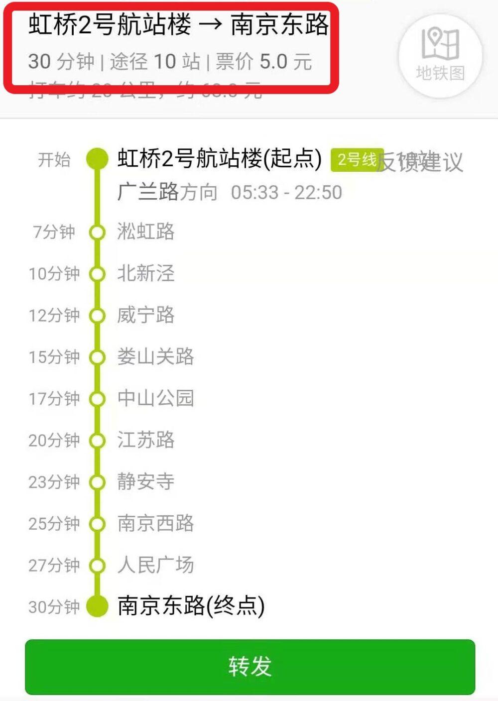 虹橋国際空港から南京東路駅までの地下鉄の詳細写真