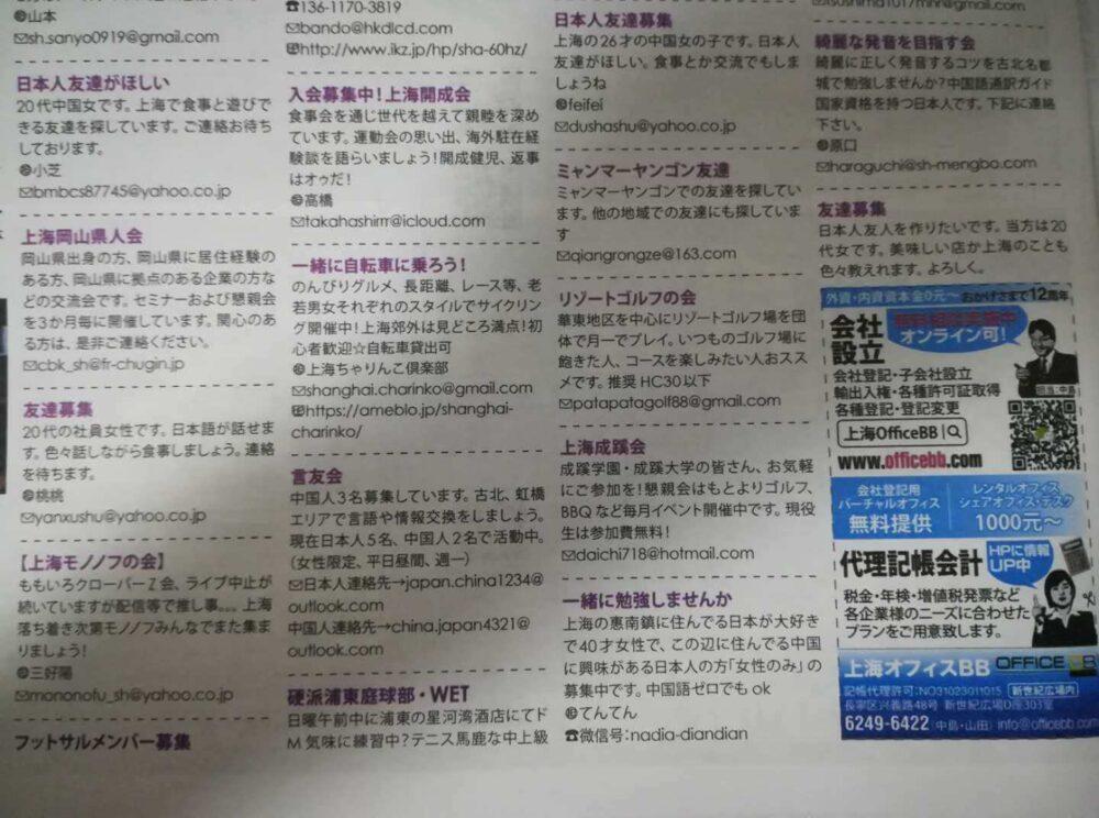 上海で発行されている日本人向けフリーペーパーの写真