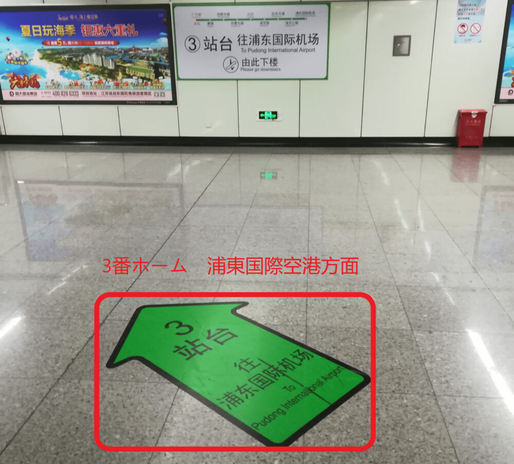 浦東国際空港方面の乗り場3番ホームへの案内の写真