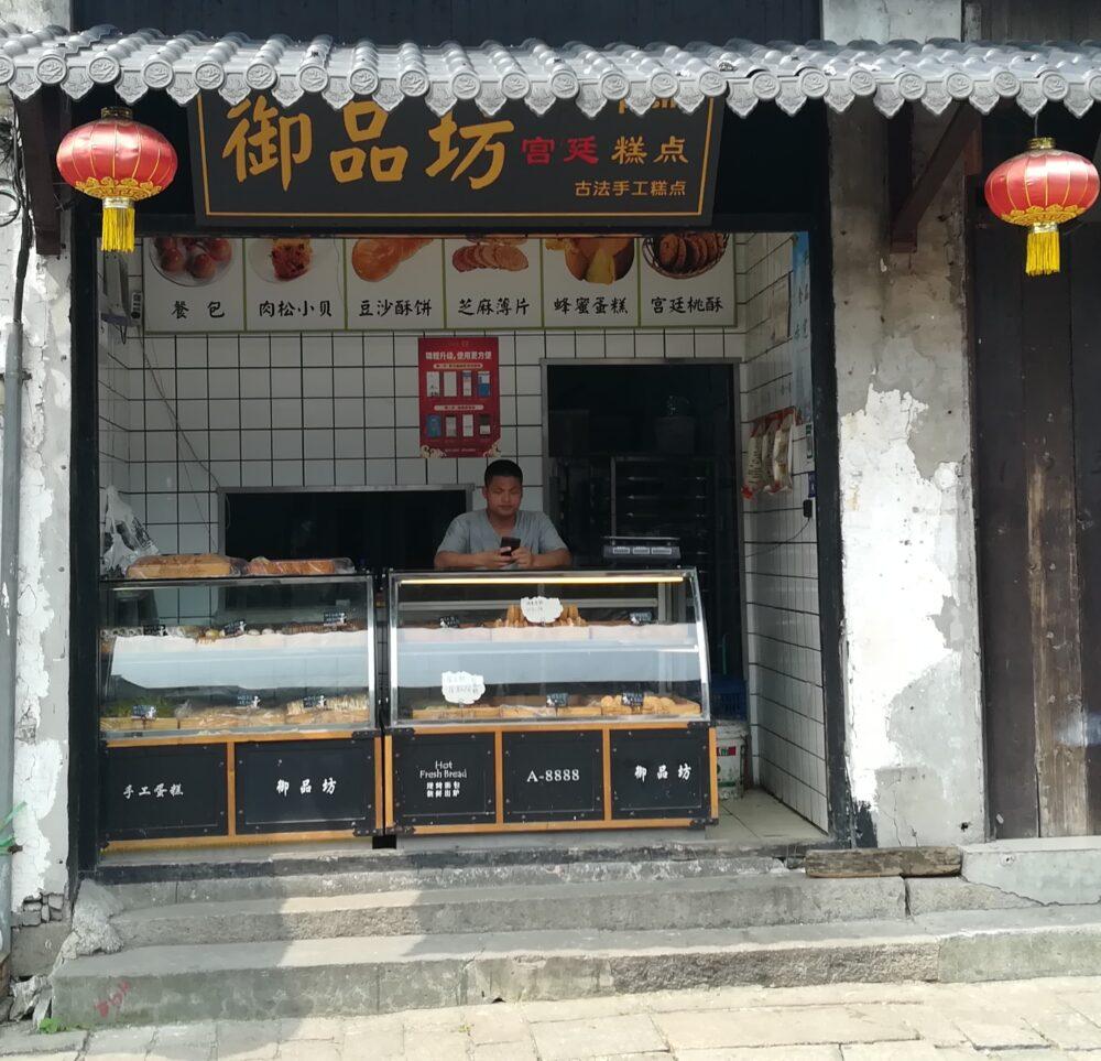 山塘歴史街区の御品坊の写真