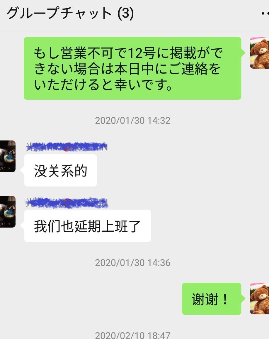 WeChatのグループチャット内で日本語や中国語が飛び交っていいる様子の写真