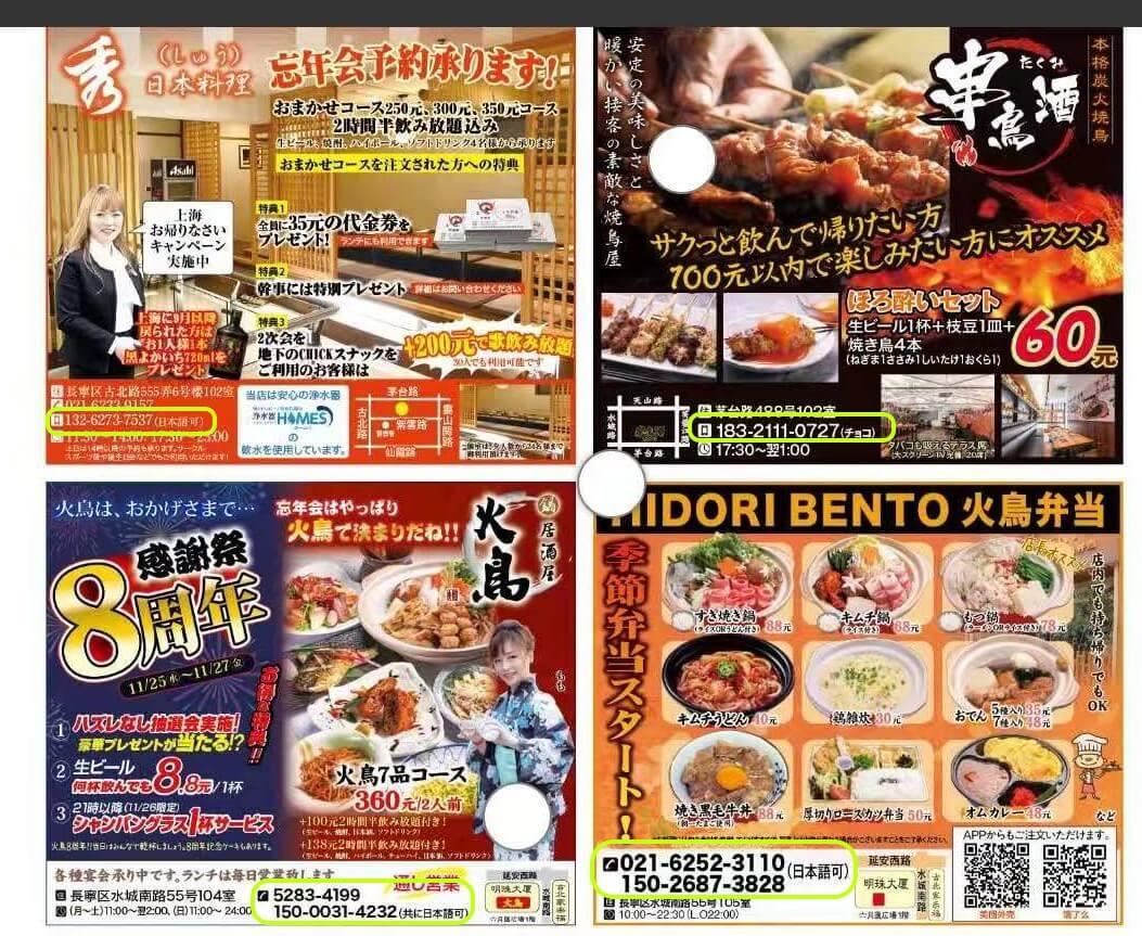 上海の雑誌に掲載されている日本語可のお店の広告の写真