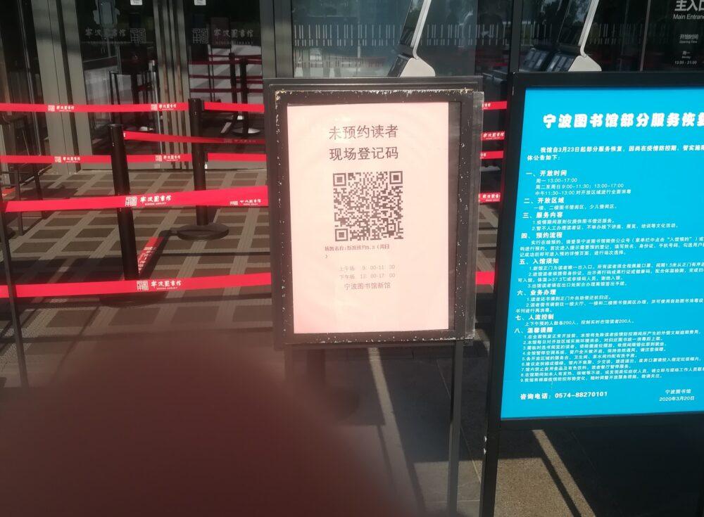 コロナ禍で敷地内に入るためにQRコードをスキャンして個人情報を登録している写真