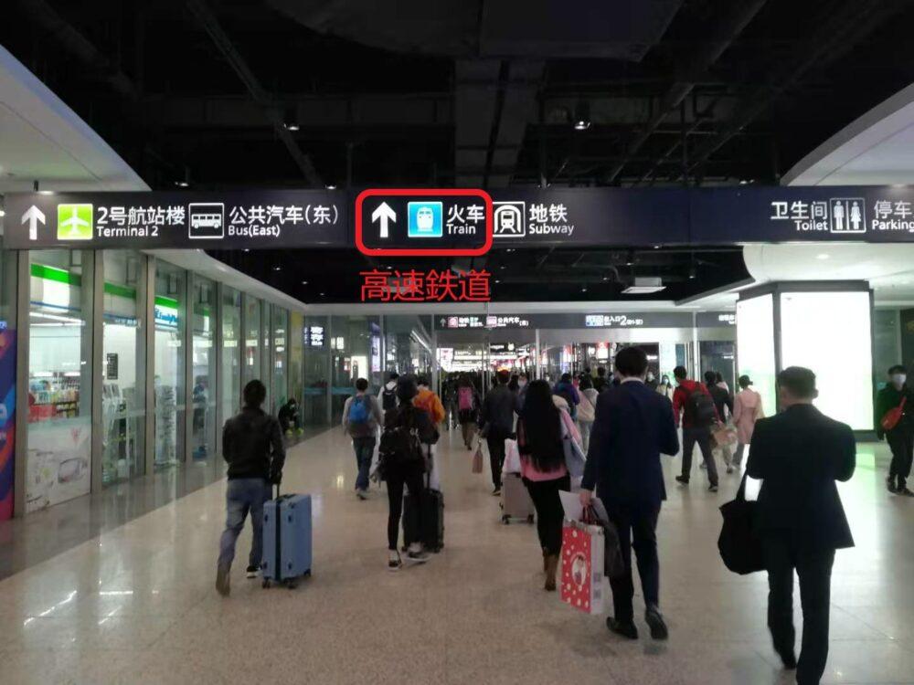 火车(新幹線)の案内に従って歩いているときの様子の写真