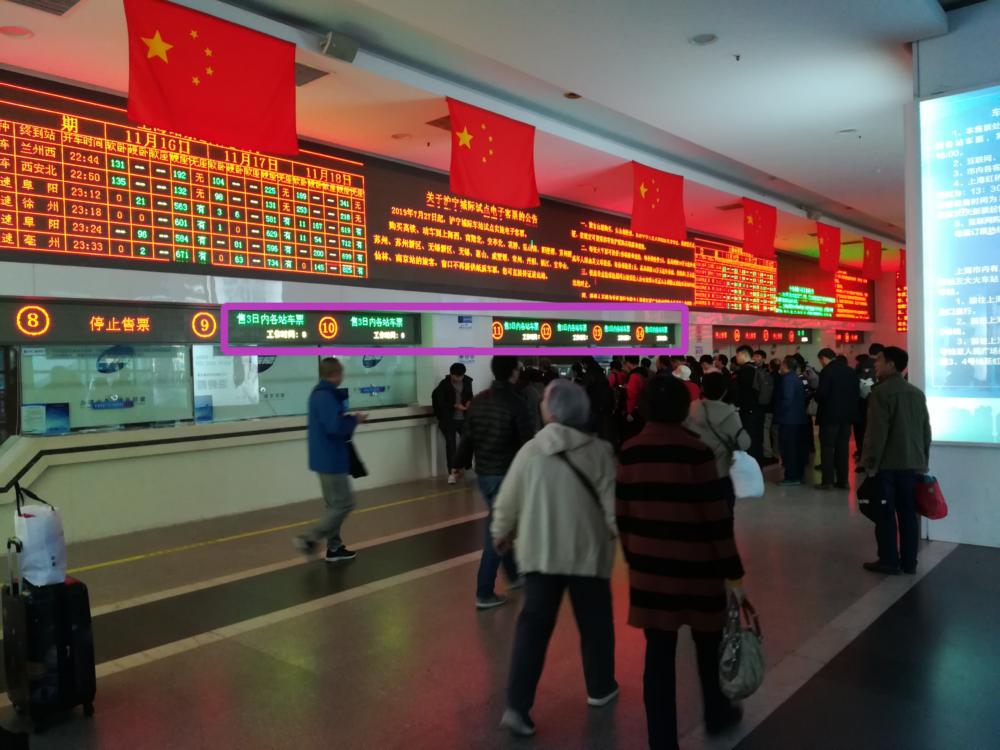 上海駅南広場の铁路上海站售票处(チケット売り場)窓口の様子を撮影した写真