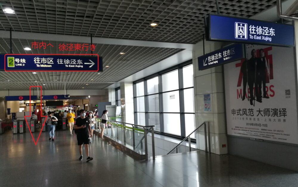 浦東国際空港から地下鉄に乗り換えているときの写真