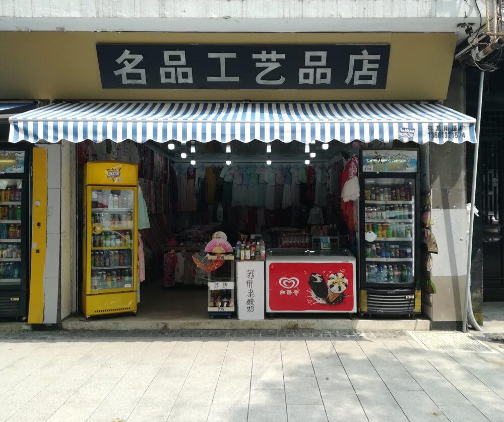 留園の出口にある名品工艺品店の写真