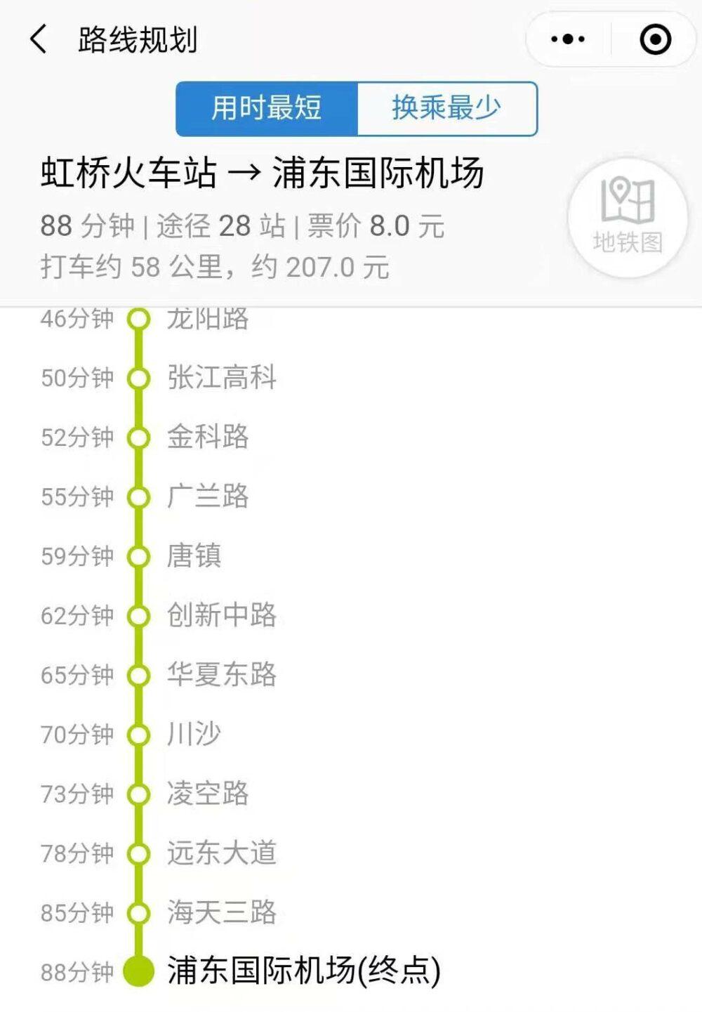虹橋駅から浦東国際空港駅までの地下鉄詳細の写真②
