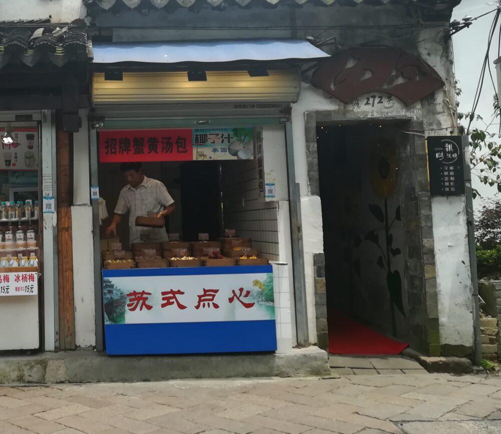 平江歴史街区の阿祥点心の様子