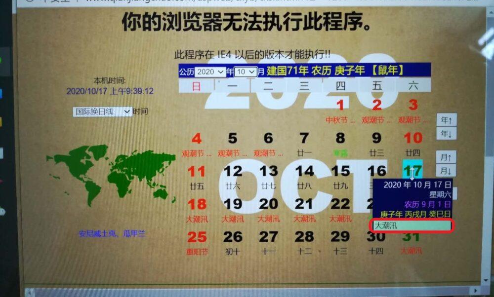 銭塘江の逆流発生日を確認するサイトの写真①