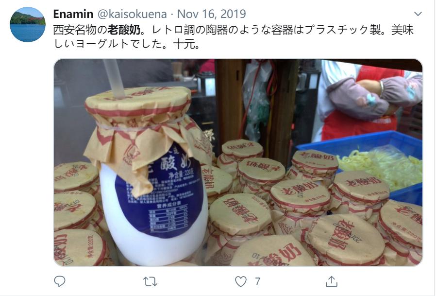 twitterにアップされている西安老酸奶の写真