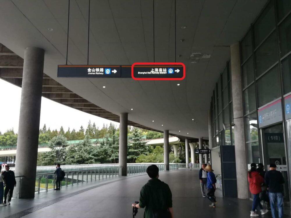 高速鉄道上海南站(上海南駅)の入口の案内の写真