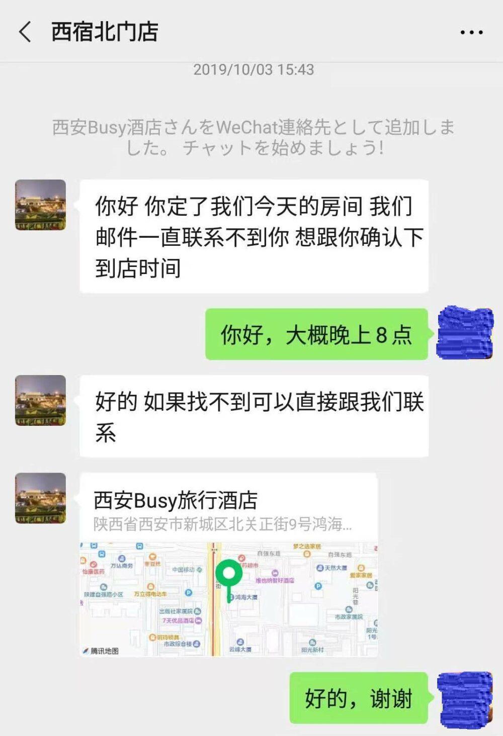 中国のホテルからWeChatの申請が来た時の会話の写真