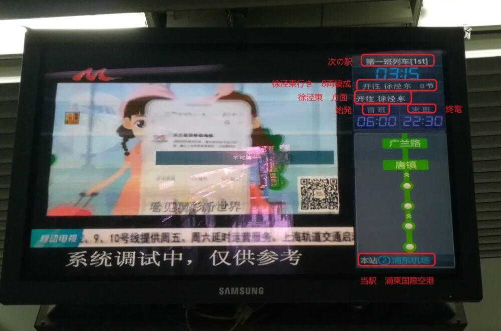 浦東国際空港の電光掲示板の写真