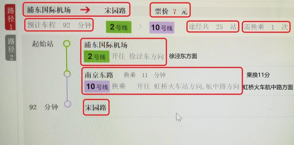 運賃とあわせて所要時間と通過駅数と乗換回数が表示されいる写真