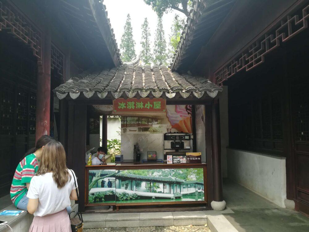 拙政園の冰淇淋小屋の様子の写真