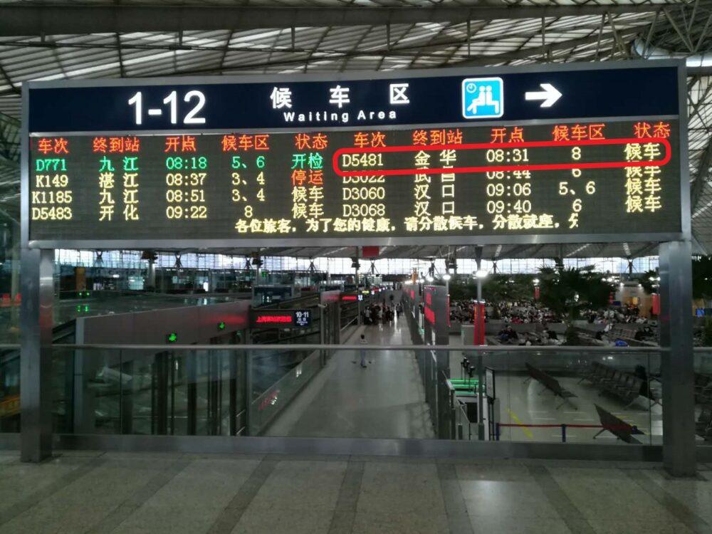 上海南駅での電光掲示板の写真