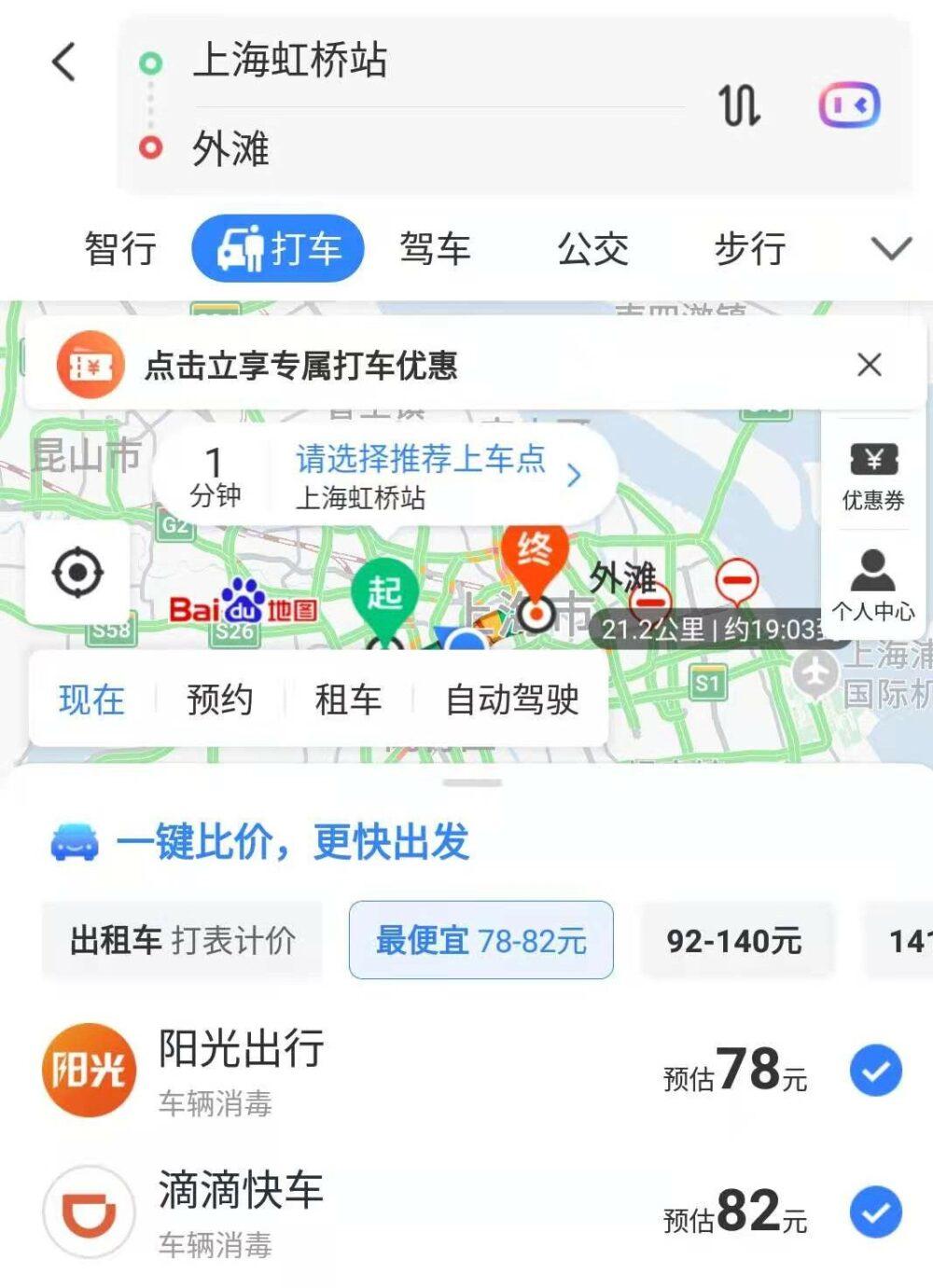虹橋駅から南京東路駅までタクシーに乗った場合の料金の写真