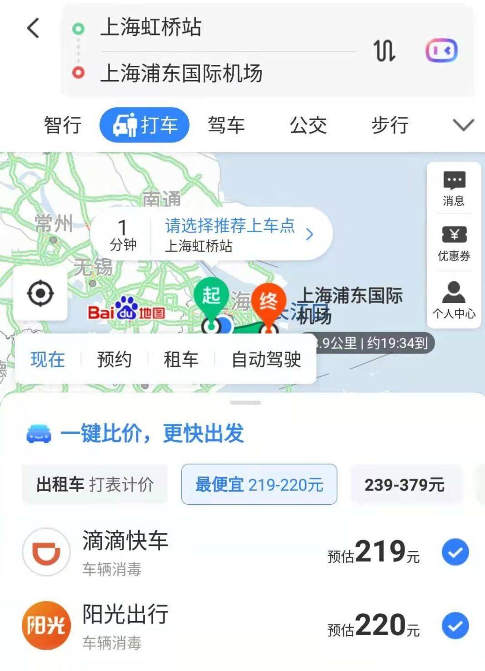 虹橋駅から浦東国際空港駅までタクシーに乗った場合の料金の写真