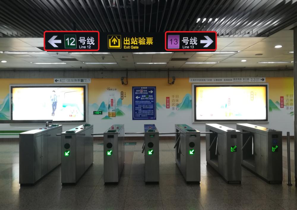 南京西路駅で12号線と13号線への乗り換えの案内の写真