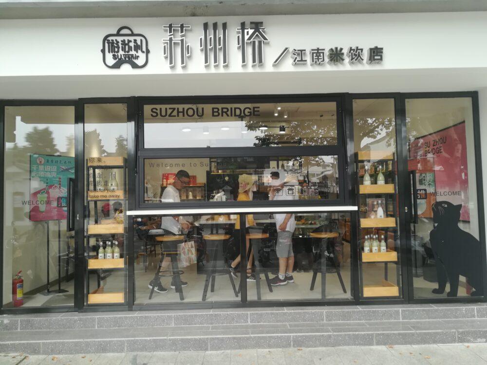 獅子林入口前の苏州桥江南米饮店の写真