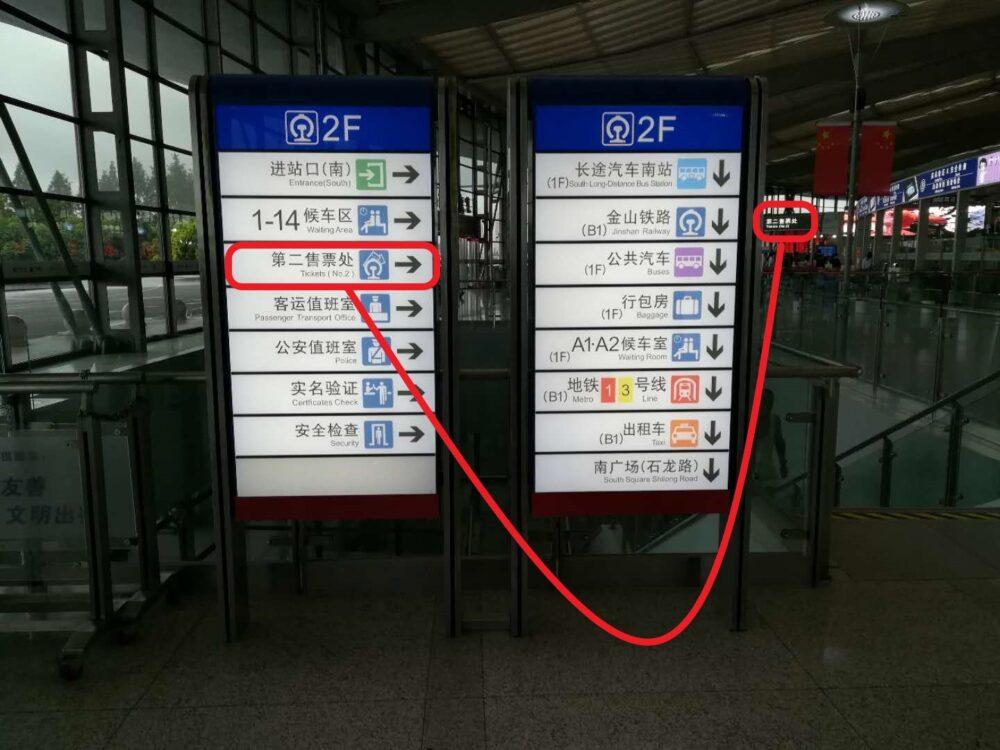 上海南駅で第二售票处(第二チケットセンター)の案内版の写真