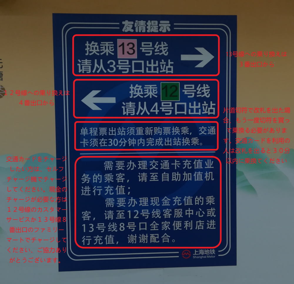 南京西路駅で12号線と13号線への乗り換え時の注意点の写真
