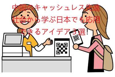 キャッシュレス先進国の中国から学ぶ日本で応用できるビジネスアイデア3選!日本の将来の問題点と解決策は?