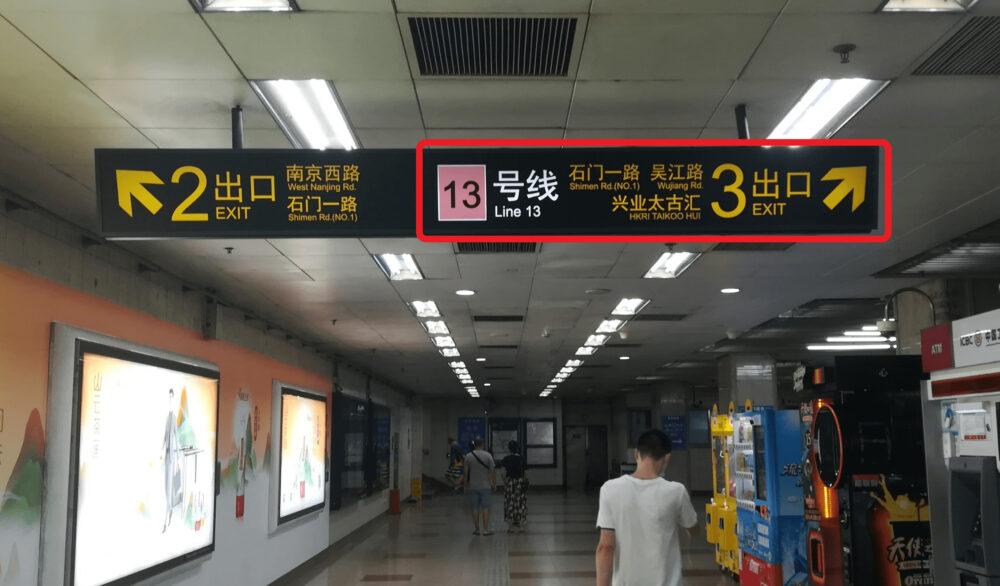 3番出口への案内の写真