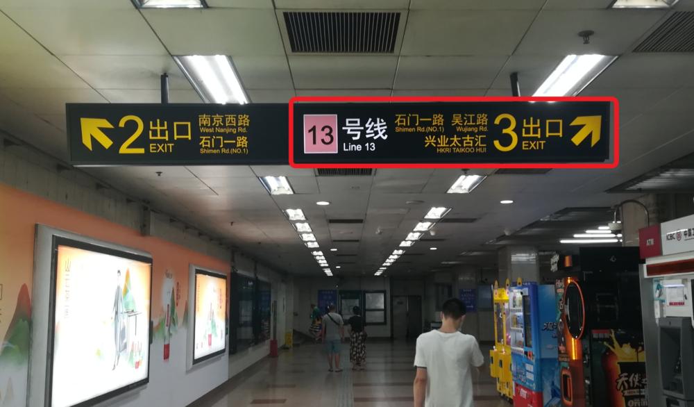 南京西路での3番出口への案内