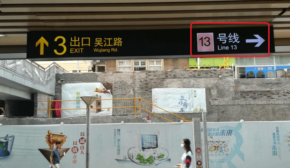 13号線の入口へ向かう案内の写真