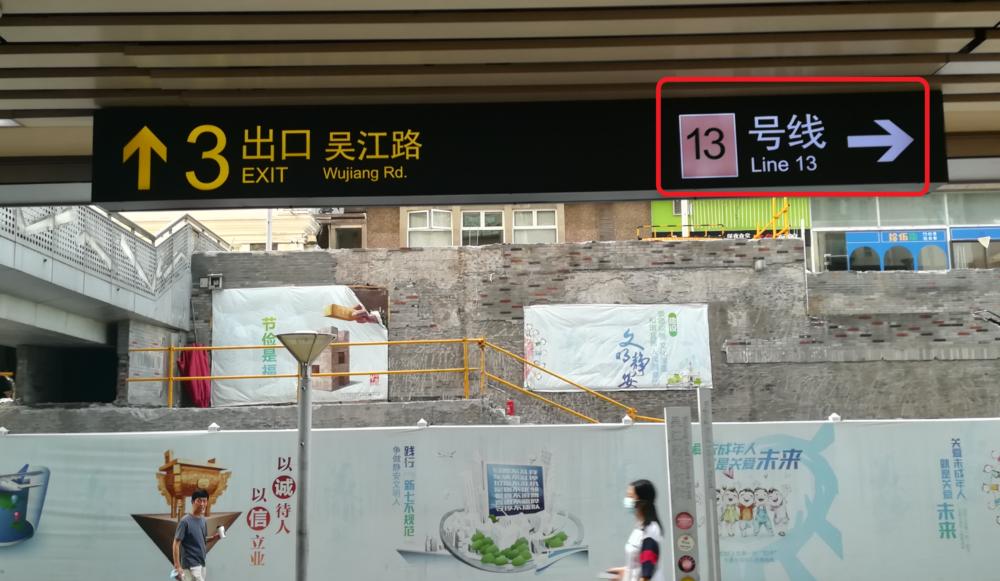 南京西路駅での13号線の入口へ向かう案内の写真